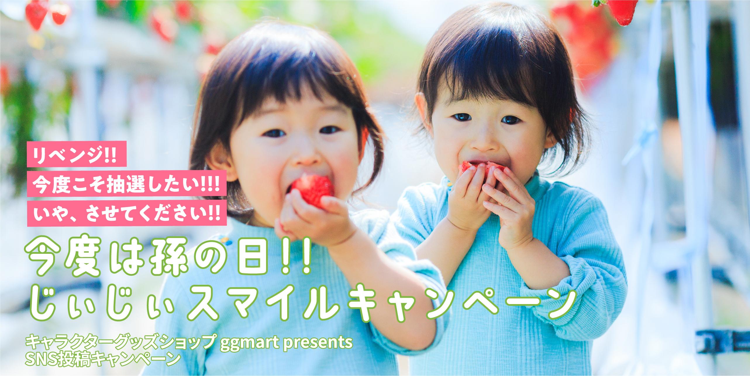 今度は孫の日!!じぃじぃスマイルキャンペーン