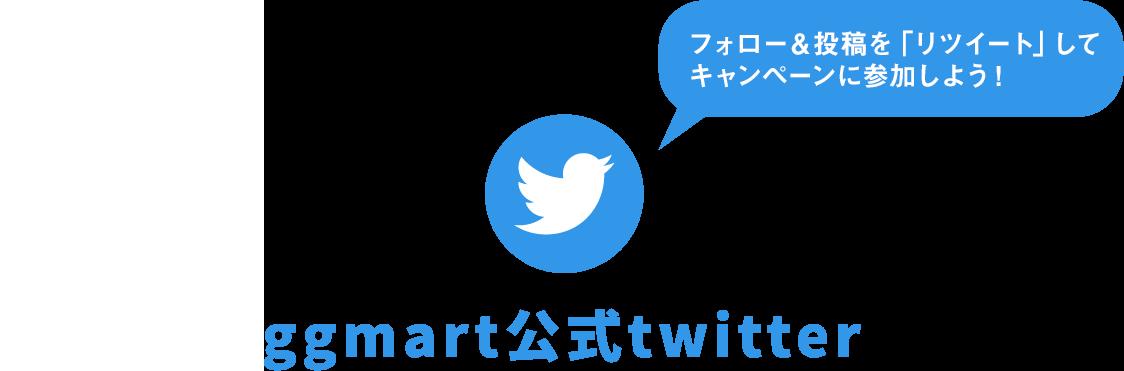 ggmart公式twitter