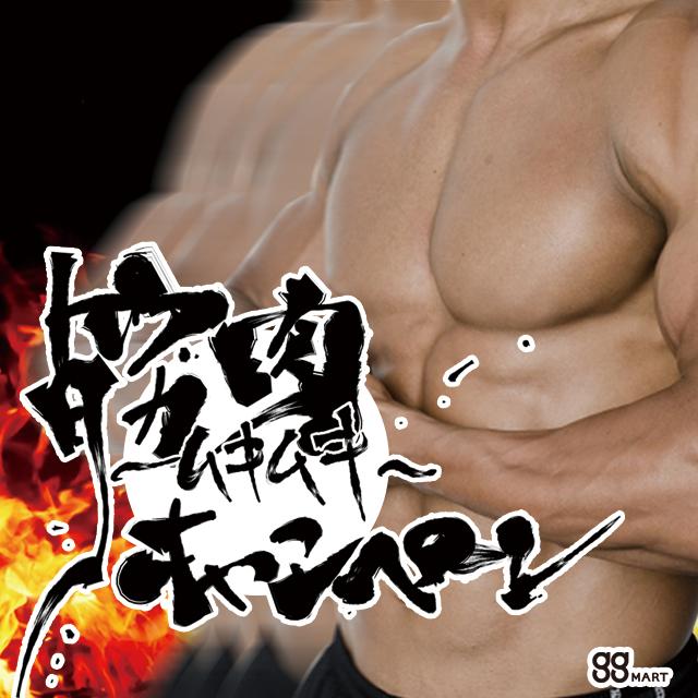 gg筋肉キャンペーン