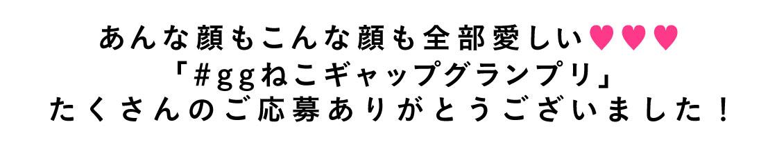 2月22日は猫の日(にゃんにゃんにゃん)!