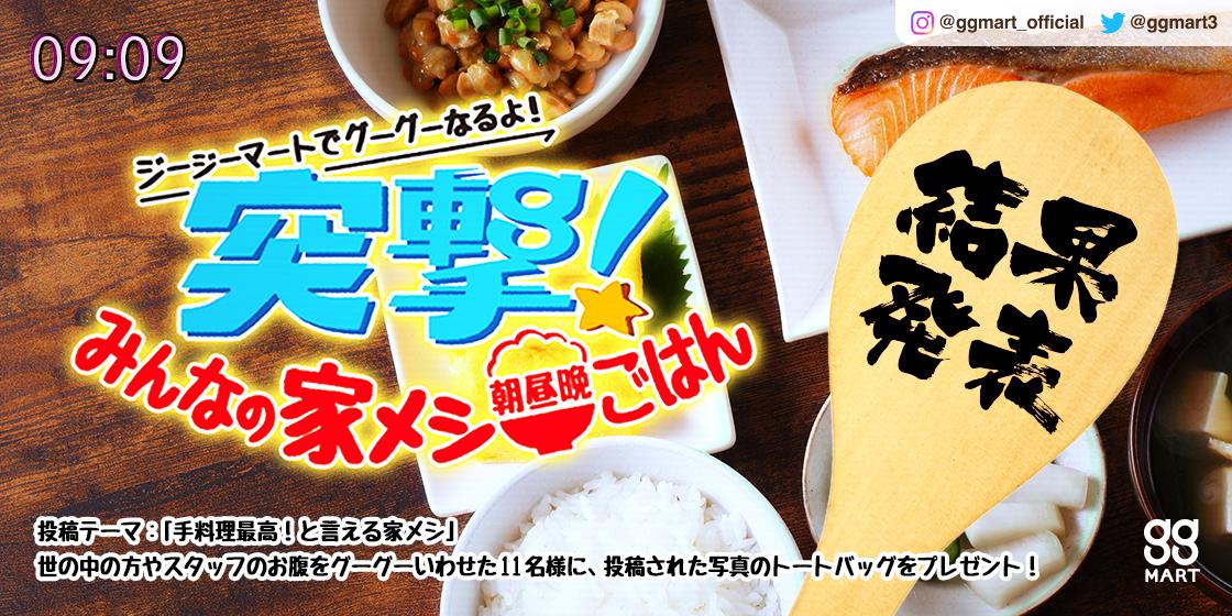12月11日は胃腸の日(いにいい)!gg家メシキャンペーン
